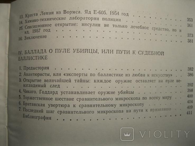 Ю.Торвальд Сто лет криминалистики 1975г., фото №6