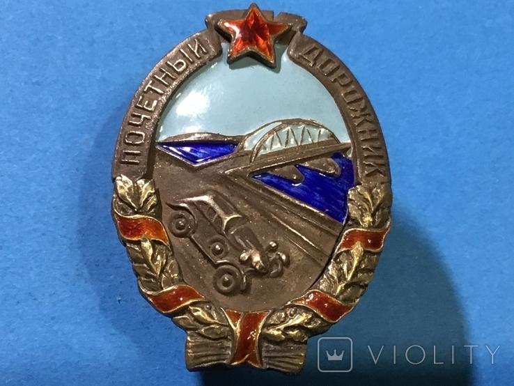 Знак Почетный дорожник 1936 год №1.246 серебро 925 проба ,позолота,горячая эмаль. Копия, фото №2
