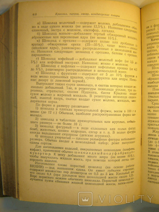 Плоды, овощи, крахмал, патока, сахар, кондитерские товары 1949г., фото №7