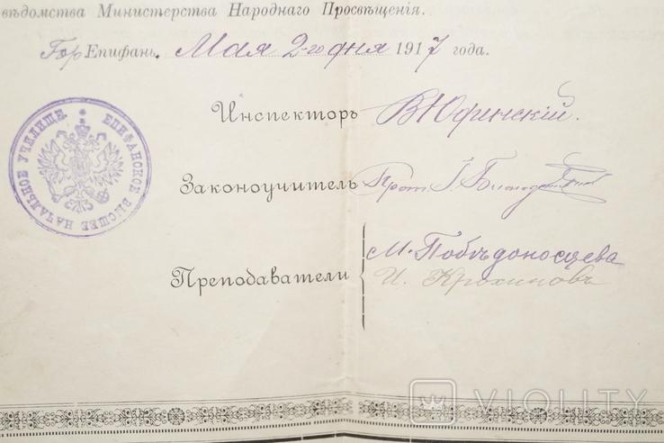 Аттестат Брежнева 1917 год.(Водяные знаки)., фото №4