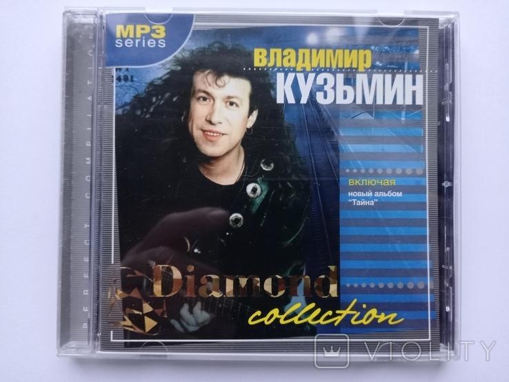 Владимир КУЗЬМИН. Daimond collection. MP3., фото №2