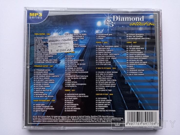 Владимир КУЗЬМИН. Daimond collection. MP3., фото №3