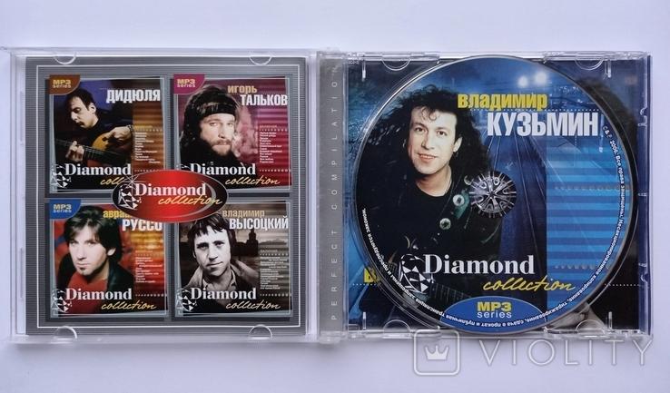 Владимир КУЗЬМИН. Daimond collection. MP3., фото №4
