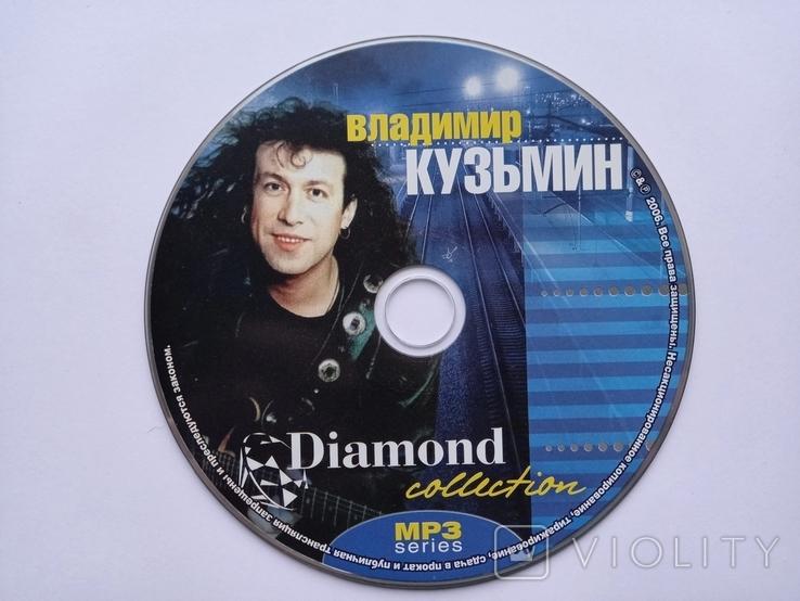 Владимир КУЗЬМИН. Daimond collection. MP3., фото №5