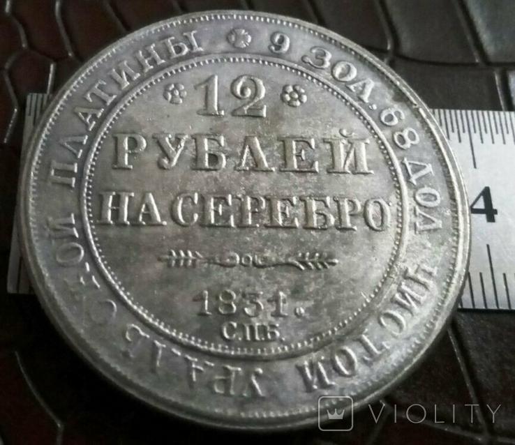 12 рублів 1831 року.Росія. .Микола І . (копія - не магнітна, срібнення 999), фото №2