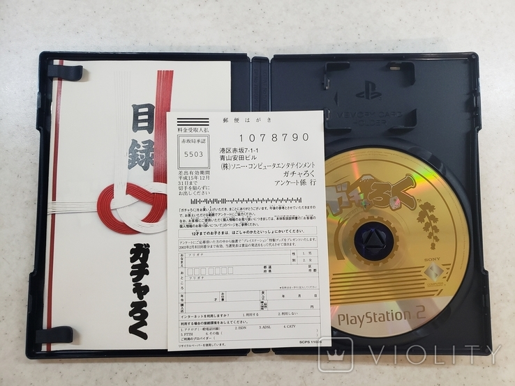 Gacharoku (PS2, NTSC-J), фото №4