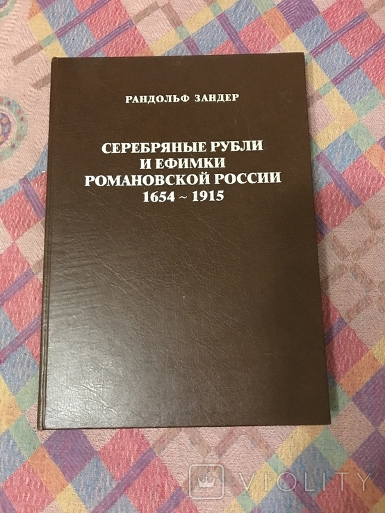 Серебрянные рубли и Ефимки Романовской России, фото №3
