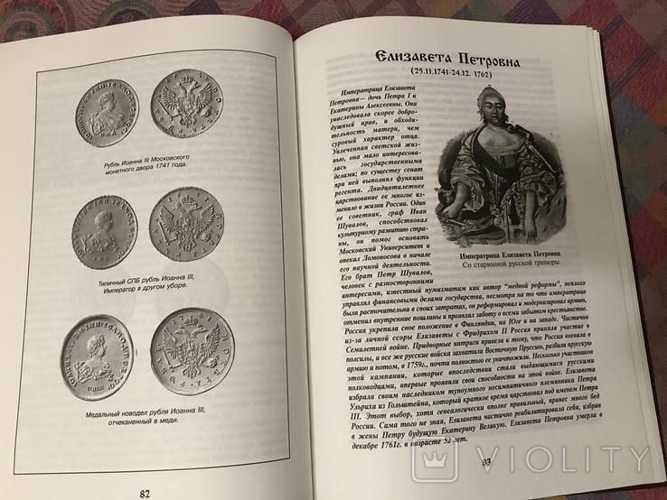 Серебрянные рубли и Ефимки Романовской России, фото №9