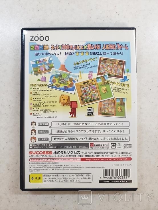 Zooo (PS2, NTSC-J), фото №3
