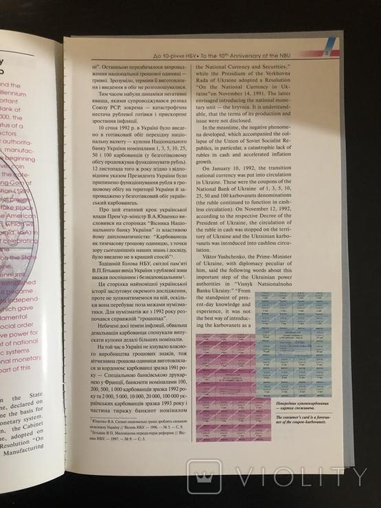 Журнал НБУ. Ежегодник . Банкноты и монеты Украины. Номер 1 (5) 2001, фото №5