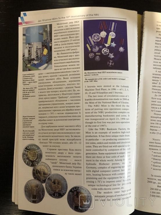 Журнал НБУ. Ежегодник . Банкноты и монеты Украины. Номер 1 (5) 2001, фото №6
