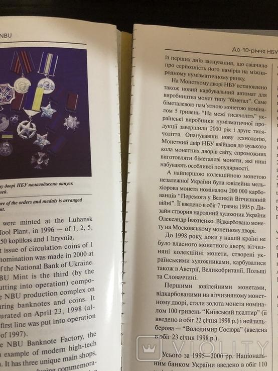Журнал НБУ. Ежегодник . Банкноты и монеты Украины. Номер 1 (5) 2001, фото №7