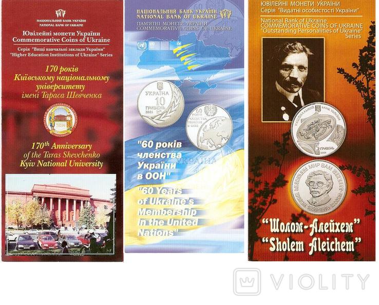 Проспети ювілейних монет, фото №6
