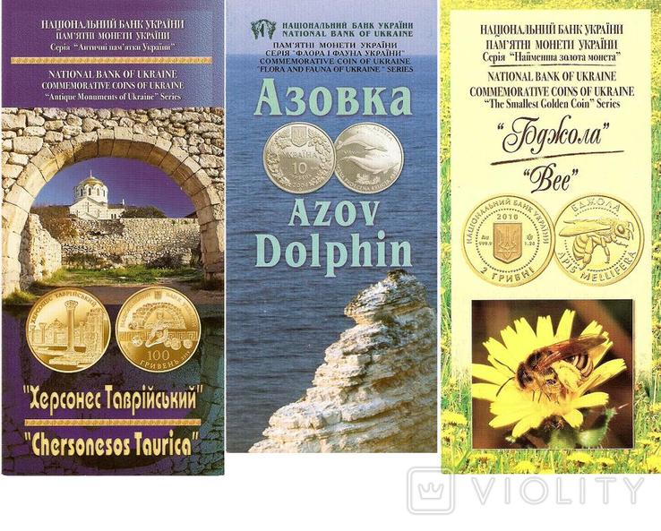 Проспети ювілейних монет, фото №7