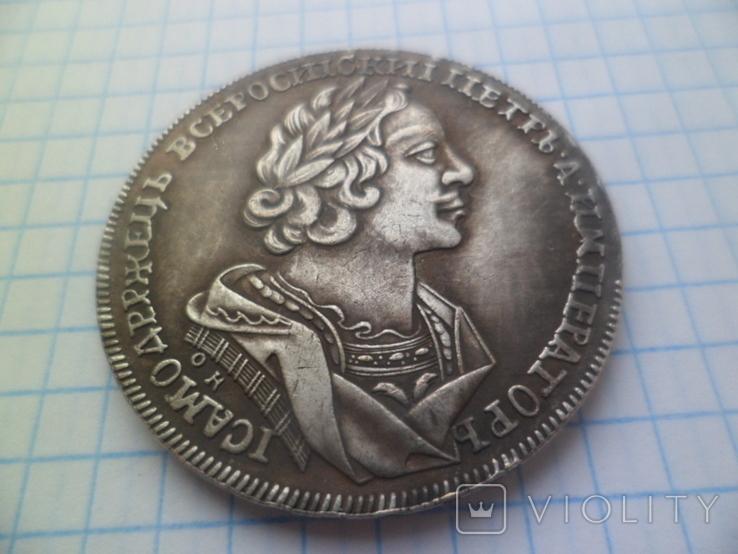 1 рубль 1725 год копия, фото №3