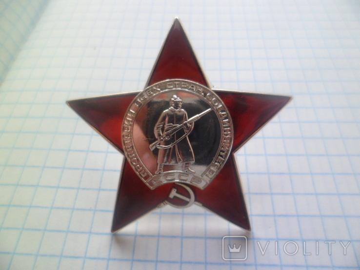 Красная звезда орден (копия), фото №7