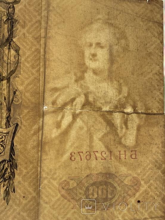 100 рублей, фото №10