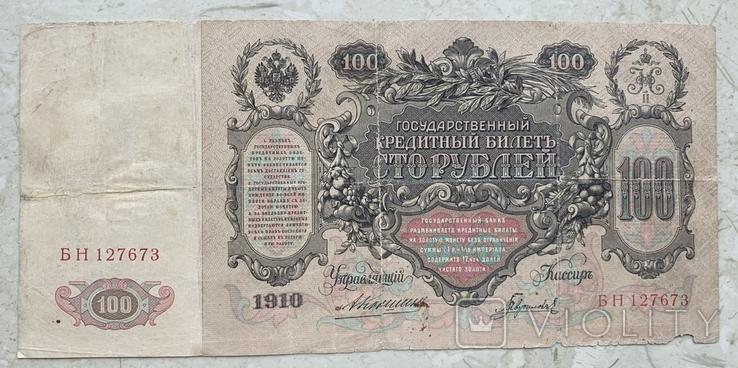 100 рублей, фото №12