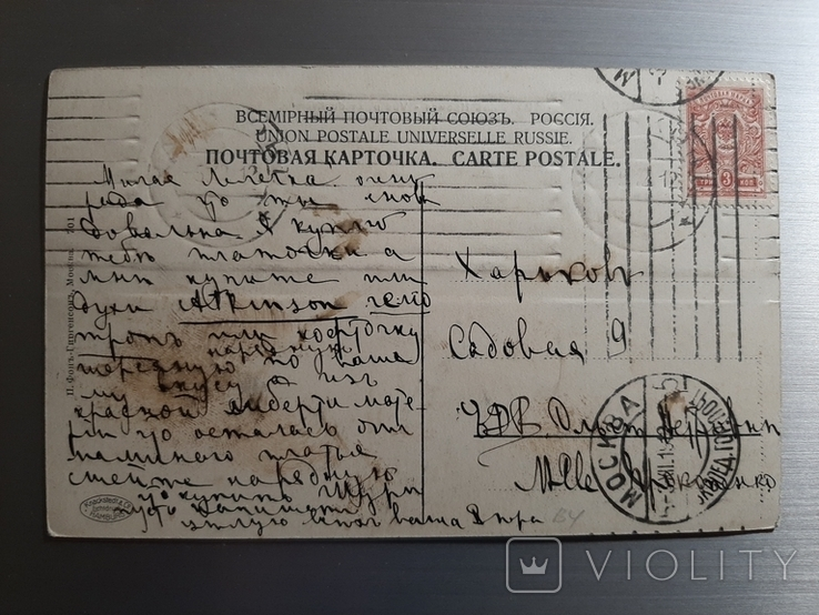 1912г. Москва. Видъ изъ Кремля, фото №3