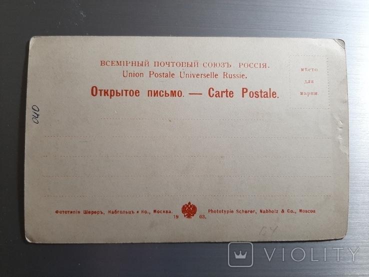 1903г. Москва. Колокольня Ивана-Великаго въ Кремлъ, фото №3