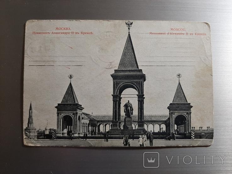 Москва. Памятникъ Александра II въ Кремлъ, фото №2