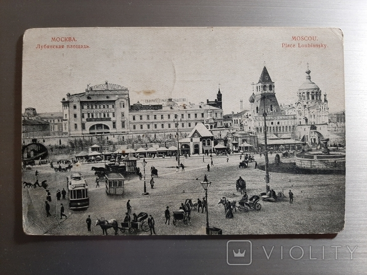 1916г. Москва. Лубянская площадь, фото №2