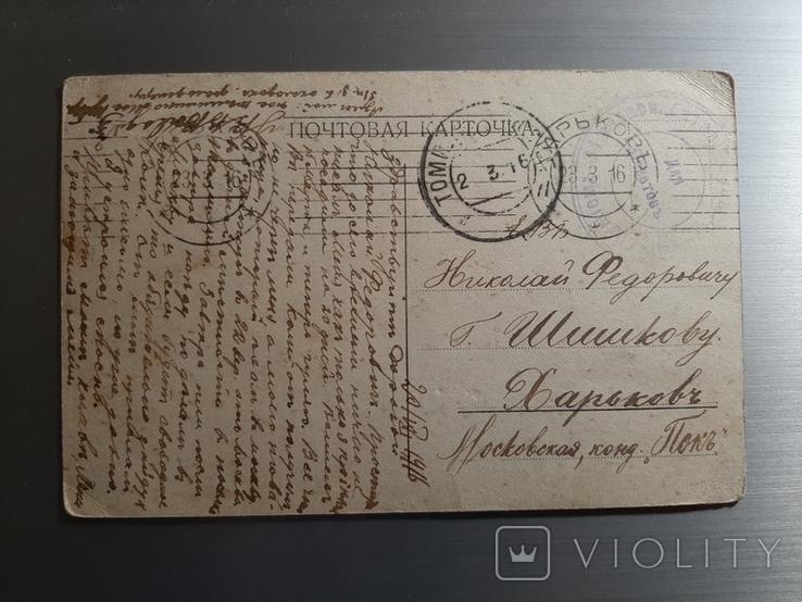 1916г. Москва. Лубянская площадь, фото №4