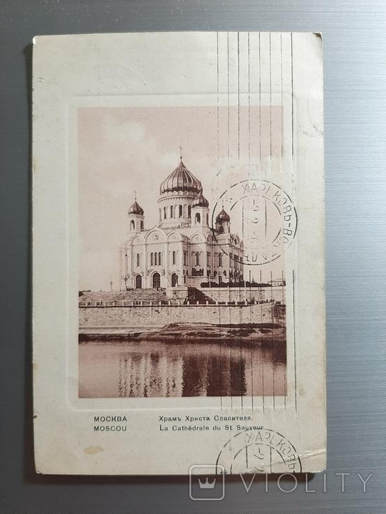 Москва. Храмъ Христа Спасителя, фото №2