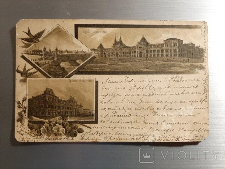 Открытка 18....г. Москва. Верхнiе торговые ряды, фото №2