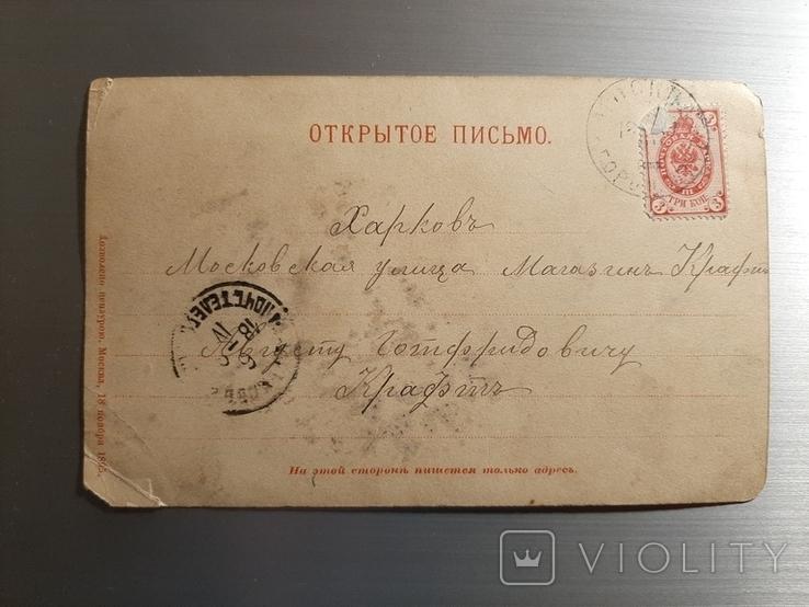Открытка 18....г. Москва. Верхнiе торговые ряды, фото №3