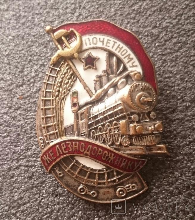 Знак СССР. Почетному железнодорожнику, 38 тыс., фото №3