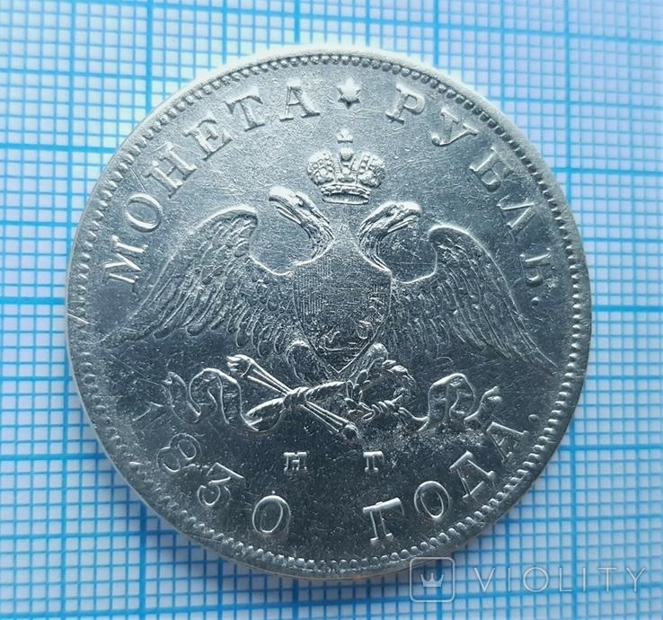 Рубль 1830 (162)