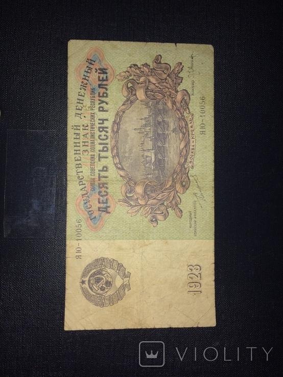 1923 г. 10000 Серия ЯЮ-10056 Билет СССР 2 ПОДПИСИ 10 000