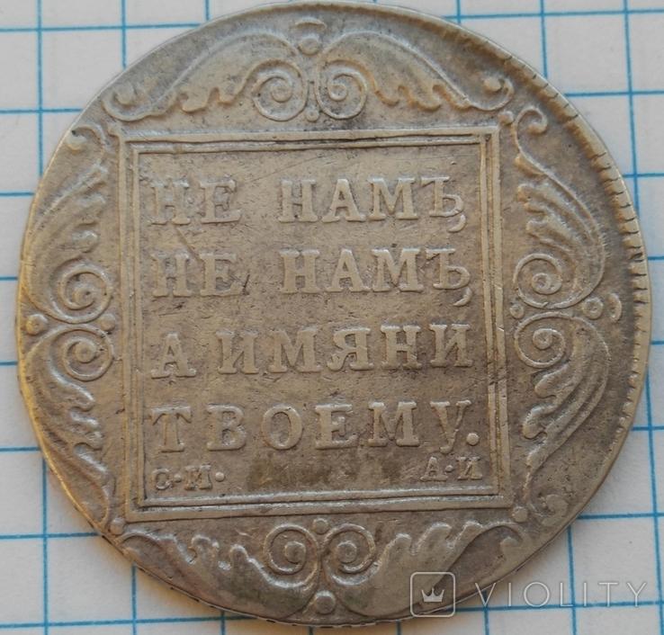 Рубль 1801 года СМ АИ