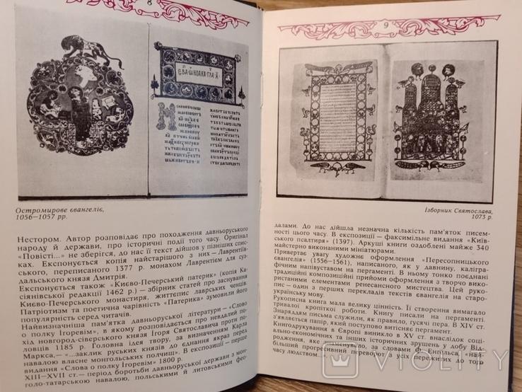 Музей книги і друкарства. Букіністика., фото №3