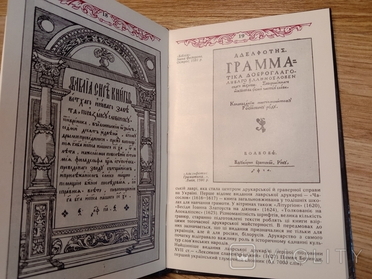 Музей книги і друкарства. Букіністика., фото №5