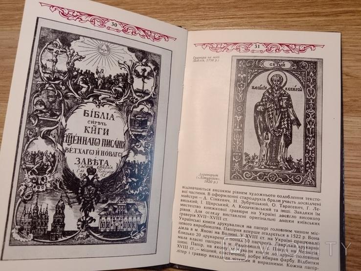 Музей книги і друкарства. Букіністика., фото №6