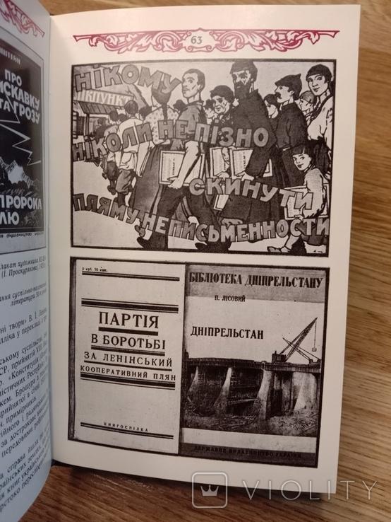 Музей книги і друкарства. Букіністика., фото №8