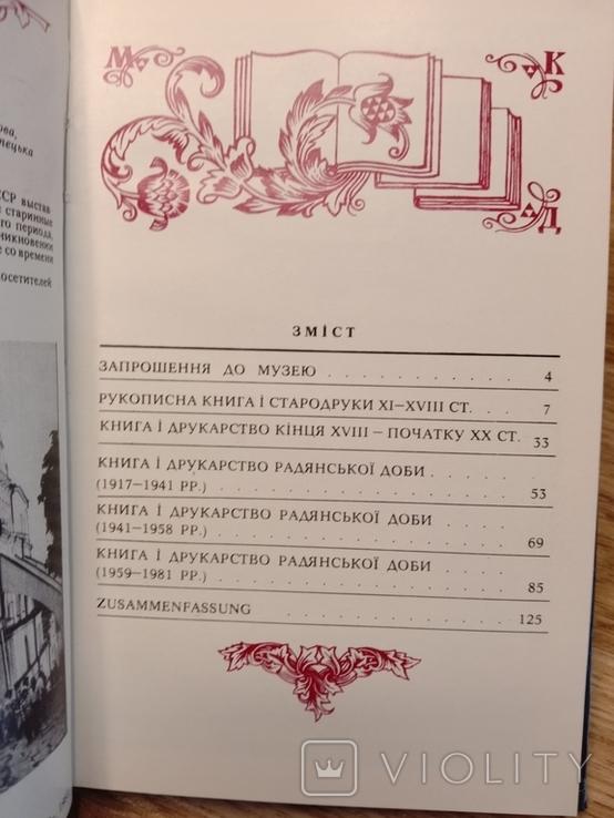Музей книги і друкарства. Букіністика., фото №10