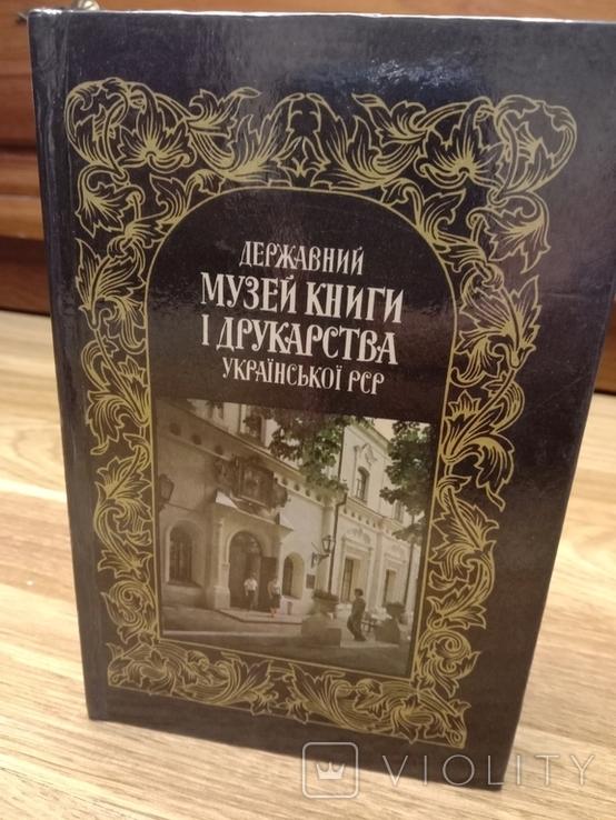 Музей книги і друкарства. Букіністика., фото №2