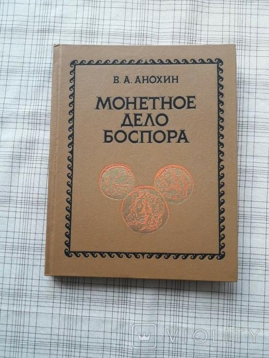 Монетное дело Боспора. В.А. Анохин (2), фото №2