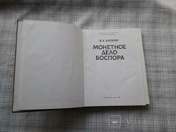 Монетное дело Боспора. В.А. Анохин (2), фото №3