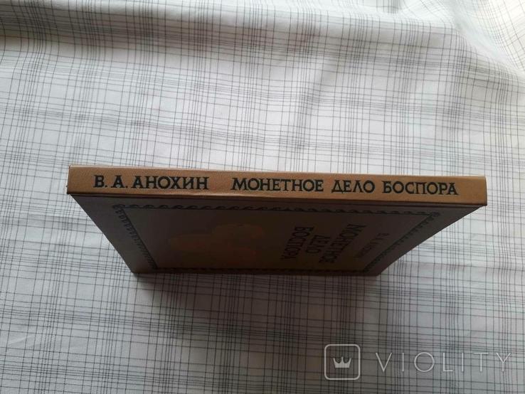 Монетное дело Боспора. В.А. Анохин (2), фото №5