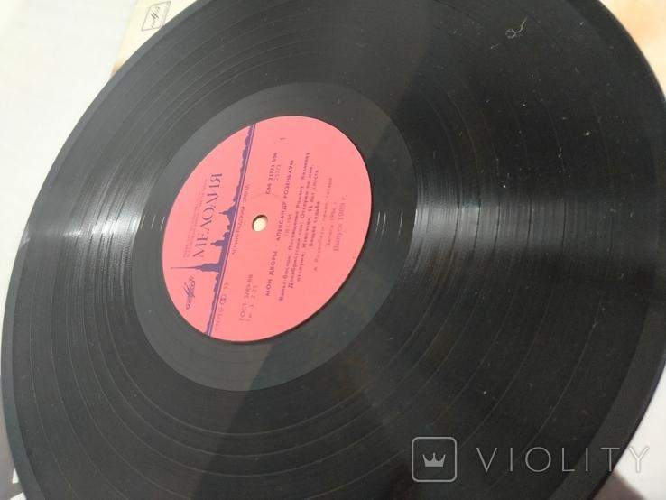 А.Розенбаум 2 пластинки, фото №3