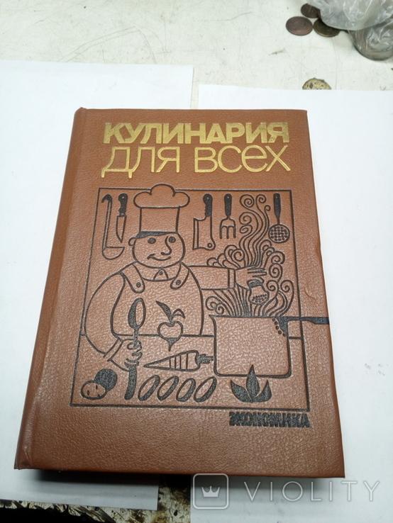 Кулинария для всех.1989г.542 стр., фото №2