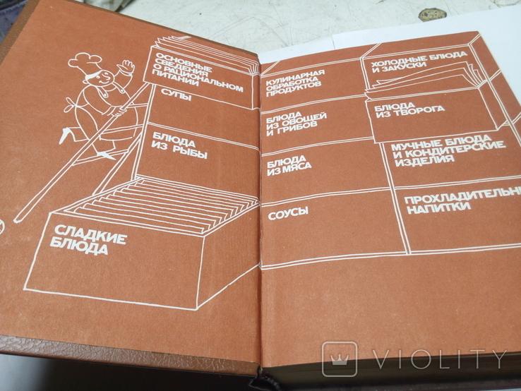 Кулинария для всех.1989г.542 стр., фото №4