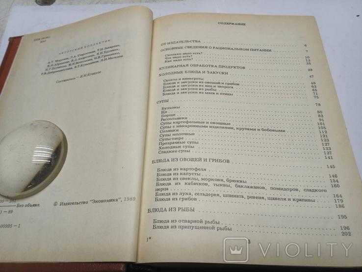 Кулинария для всех.1989г.542 стр., фото №5