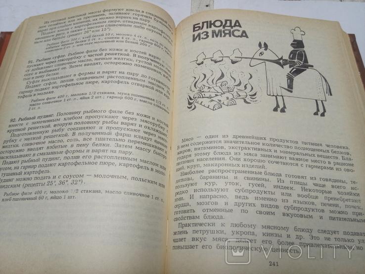 Кулинария для всех.1989г.542 стр., фото №7