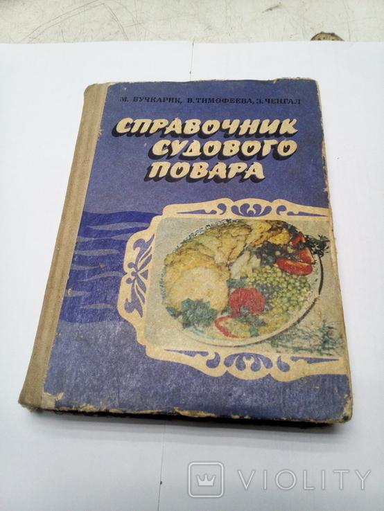 Справочник судового повара 1981г. 247 стр., фото №2
