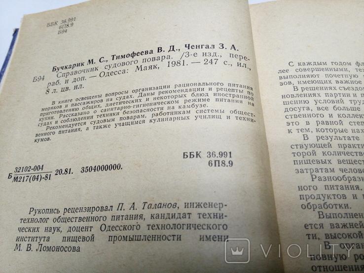 Справочник судового повара 1981г. 247 стр., фото №4